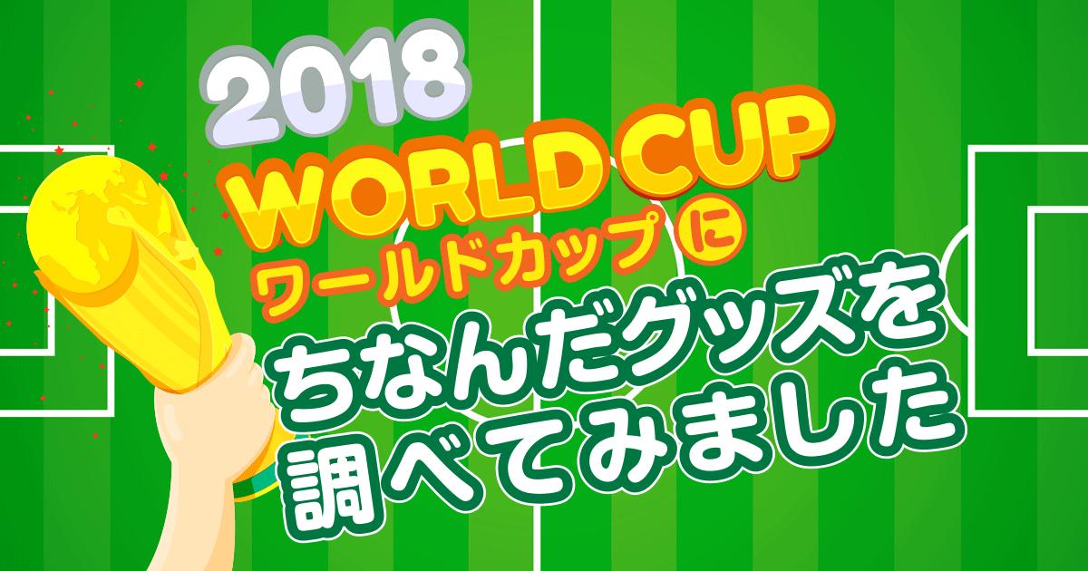 2018 FIFAワールドカップにちなんだグッズを調べてみました